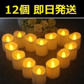 ★即日発送★ LEDキャンドルライト 12個 ハロウィンやクリスマスに(蛍光灯/電球)