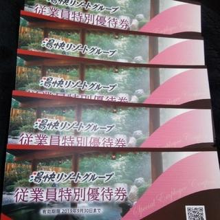 湯快リゾート従業員特別優待券 5枚(宿泊券)