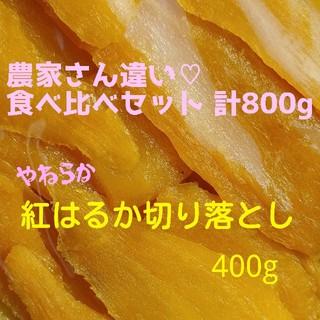 農家さん違い食べ比べセット♡紅はるか切り落とし400g×2袋 合計800g (その他)