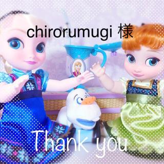 chirorumugi 様(その他)