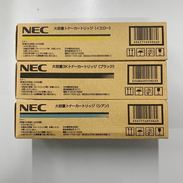 NEC(エヌイーシー)の純正品 NEC  PR-L5750C プリンタートナー 大容量3色 インテリア/住まい/日用品のオフィス用品(OA機器)の商品写真