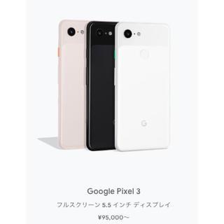 アンドロイド(ANDROID)のGoogle PIXEL3 64GB✨新品✨(スマートフォン本体)