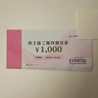 共立メンテナンス 株主 優待  11000円分(宿泊券)