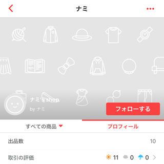 ナミ様専用ページ(ヘアケア)