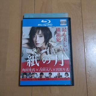 紙の月(日本映画)