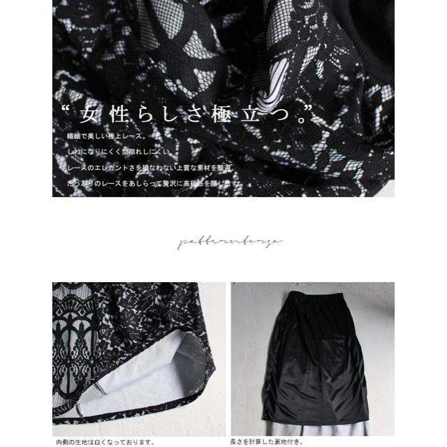 antiqua(アンティカ)の◆ラッキ-☆様専用◆ antiqua * レース切り替えリブロングスカート レディースのスカート(ロングスカート)の商品写真