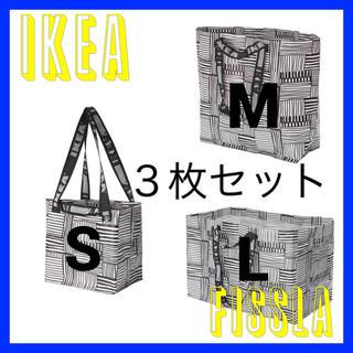 イケア(IKEA)のIKEA FISSLA SML 3枚セット (エコバッグ)