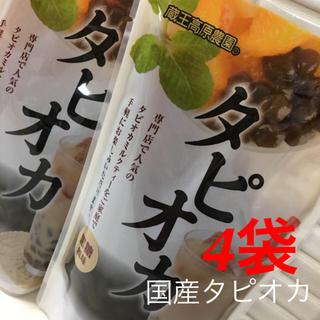 タピオカ  黒糖風味  蔵王高原農園  国産タピオカ  4袋(その他)