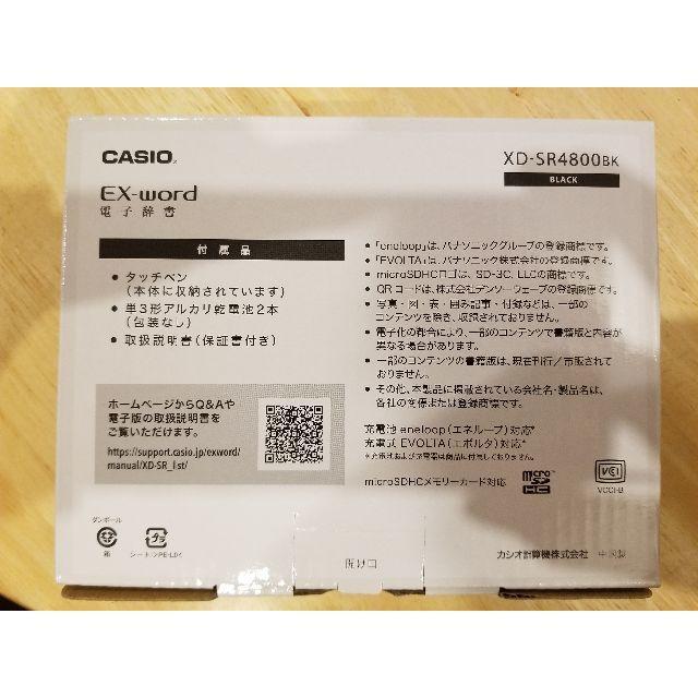 MinnieM様専用 XD-SR4800 ブラック スマホ/家電/カメラの生活家電(その他 )の商品写真