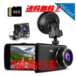 【送料無料】ドライブレコーダー 前後カメラ(SDカード付)【新品未使用】(セキュリティ)