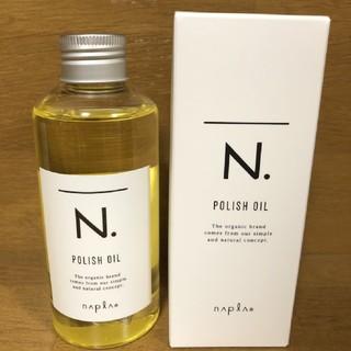 ナプラ(NAPUR)の☆タイムセール☆新品未使用☆N ポリッシュオイル 150ml(ヘアケア)