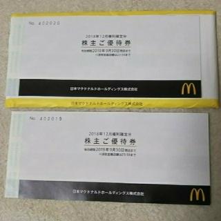 マクドナルド(マクドナルド)のマクドナルド 2冊 匿名で御用意 大人気(フード/ドリンク券)