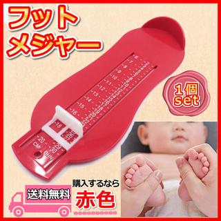 2個フットメジャー ベビー 足計測 靴 子供 赤ちゃん フットスケール(その他)