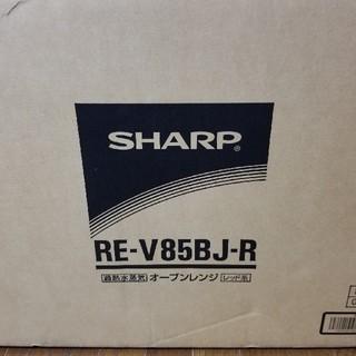 シャープ(SHARP)の☆週末値下げ☆シャープ オーブンレンジ RE-V85BJ-R(電子レンジ)