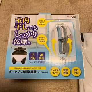 ポータブル衣類乾燥機☆シャツカバーと靴カバーのみ(衣類乾燥機)