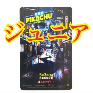 名探偵ピカチュウ ムビチケ ジュニア(洋画)
