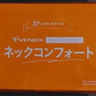 2箱 ベネクス ネックコンフォート 美st 付録(ネックウォーマー)
