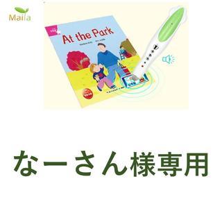 子供英語絵本多読セット(洋書)