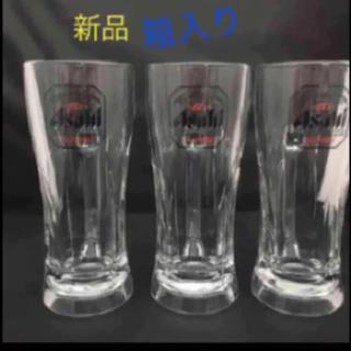 送料込☆新品3個セット☆アサヒビールジョッキ、生ジョッキ、ビールグラス(アルコールグッズ)
