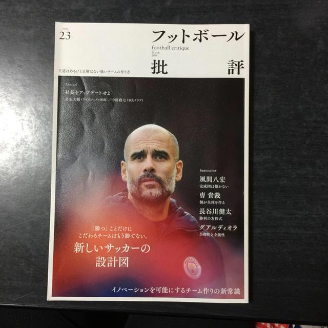 Q次郎様 専用。フットボール批評 エンタメ/ホビーの雑誌(趣味/スポーツ)の商品写真