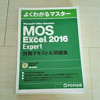 reon様専用 MOS Excel エキスパート(コンピュータ/IT )
