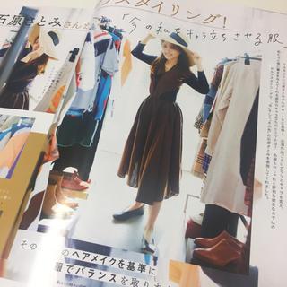 コウダンシャ(講談社)のwith 2019年5月号 石原さとみ 切り抜き(女性タレント)