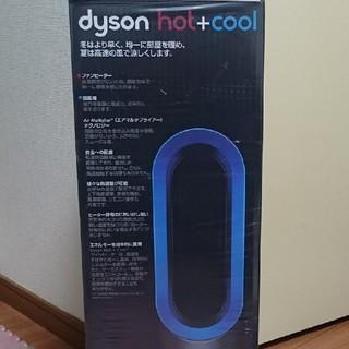 ダイソン(Dyson)のダイソン 【新品】dyson hot+cool《AM05》IB(扇風機)