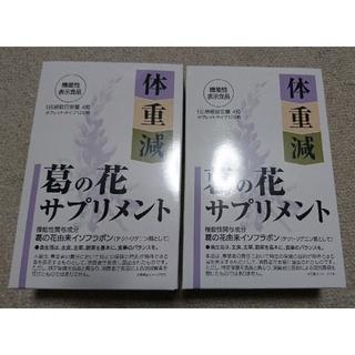 葛の花サプリメント ★ 2袋(2ヶ月分)セット(ダイエット食品)