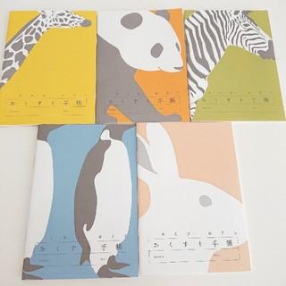 【翌日発送可】おくすり手帳 アニマル柄 5冊セット(母子手帳ケース)