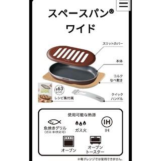 アサヒケイキンゾク(アサヒ軽金属)のアサヒ軽金属 スペースパンワイド(鍋/フライパン)