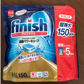 コストコ(コストコ)のフィニッシュタブレット食洗機用洗剤150個入り(洗剤/柔軟剤)