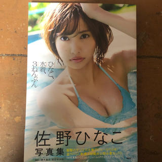 コウダンシャ(講談社)の佐野ひなこ 写真集(女性タレント)