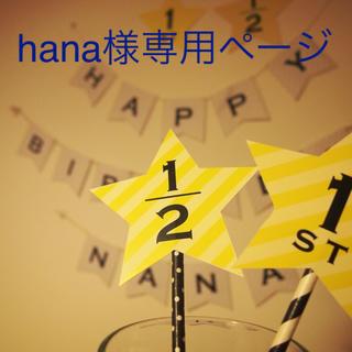 hana様専用ページ(アルバム)