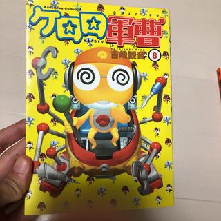 カドカワショテン(角川書店)のケロロ軍曹 8(少年漫画)