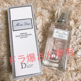 クリスチャンディオール(Christian Dior)のミス Dior ヘアミスト 箱付き(ヘアウォーター/ヘアミスト)