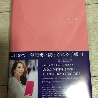 CITTA  3月始まり手帳(カレンダー/スケジュール)