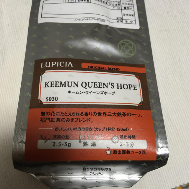 LUPICIA(ルピシア)のルピシアの紅茶 食品/飲料/酒の飲料(茶)の商品写真