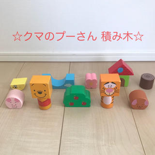 クマノプーサン(くまのプーさん)のおもちゃ☆ベビーキッズ 積み木 ディズニー くまのプーさん 知育玩具男の子女の子(積み木/ブロック)