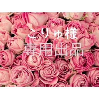こりゅ様専用ページ(ヘアケア)