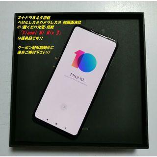 アンドロイド(ANDROID)のヒロ様専用Xiaomi Mi Mix 3 (グローバル版) 黒 オマケ付!(スマートフォン本体)