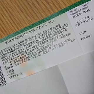 メトロックチケット  (音楽フェス)