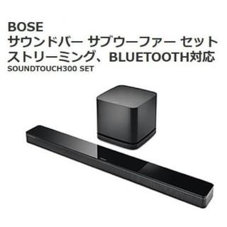 ボーズ(BOSE)のBOSE SOUNDTOUCH 300(サウンドバー、サブウーファー)セット(スピーカー)