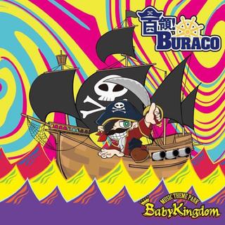 BabyKingdom 『首領!BURACO 』C.Dタイプ
