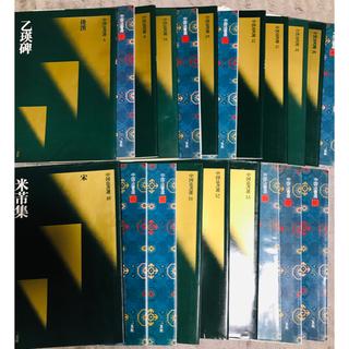 中国法書選 21冊(書道用品)