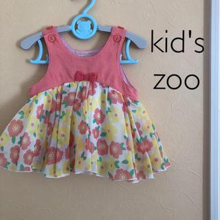 キッズズー(kid's zoo)のkid's zoo(ワンピース)