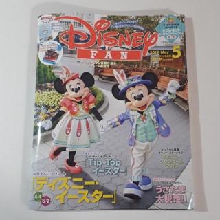 ディズニー(Disney)のディズニー FAN 2019 5月号(アート/エンタメ/ホビー)