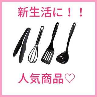 ♡大人気♡キッチンツール 4点 セット 日本製 (調理道具/製菓道具)