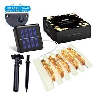 イルミネーションライト ソーラー充電式 LED電球数100 (蛍光灯/電球)