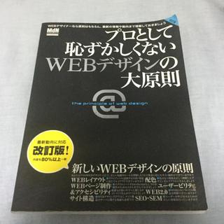 プロとして恥ずかしくないwebデザインの大原則 :(コンピュータ/IT )