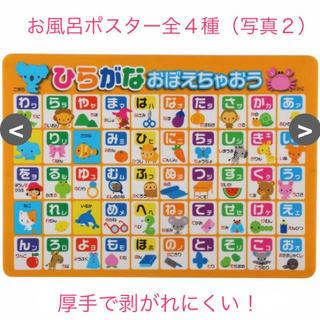 ★お風呂ポスター ひらがな★あいうえお 言葉 お風呂 おもちゃ(お風呂のおもちゃ)